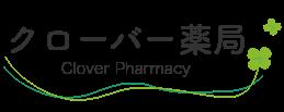 クローバー薬局 Clover Pharmacy